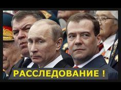 Засекреченная Жизнь Путина  - РАССЛЕДОВАНИЕ  -