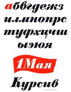 Шрифт типа новой антиквы, нормальный, наклонный, жирного начертания, контрастный, курсивный (строчные буквы)