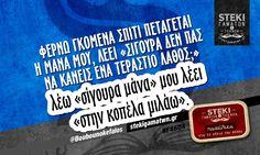 Φέρνω γκόμενα σπίτι πετάγεται η μάνα μου @Boubounokefalos - http://stekigamatwn.gr/f4604/