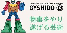 GyShiDo The Art of Getting Your Shit Done Down-to-earth bullshit-free productivity movement Community Boards, Smart Cookie, My Brain, Study Tips, Going To Work, Bullshit, Productivity, You Got This, How To Apply