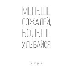 Bio Quotes, Teen Quotes, Words Quotes, Love Quotes, Motivational Quotes, Sayings, Malboro, Russian Quotes, Heartfelt Quotes
