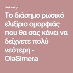 Το διάσημο ρωσικό ελιξίριο ομορφιάς που θα σας κάνει να δείχνετε πολύ νεότερη - OlaSimera Beauty Hacks, Beauty Tips, Remedies, Health Fitness, Beauty Tricks, Home Remedies, Beauty Secrets, Fitness, Health And Fitness