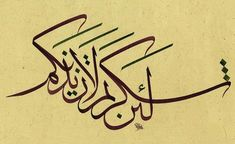 Calligraphy Welcome, Calligraphy Course, Arabic Calligraphy Art, Calligraphy Letters, Caligraphy, Arabic Handwriting, Arabic Font, Allah, Rune Symbols
