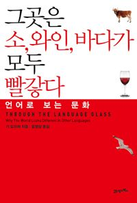 Through the Language Glass http://www.4four.us/article/2012/10/through-the-language-glass
