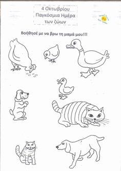4 Οκτωβρίου 2016  Παγκόσμια Ημέρα των Ζώων  Φύλλο εργασίας: Μεγέθη-μικρό μεγάλο Kids Math Worksheets, Math For Kids, Autumn Activities, Animal Crafts, Kindergarten, Teacher, Education, School, Montessori