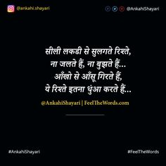 Hindi Quotes, Sad Quotes, Life Quotes, Alone, Dear Zindagi Quotes, Sms Jokes, Thoughts In Hindi, Dosti Shayari, Too Late Quotes