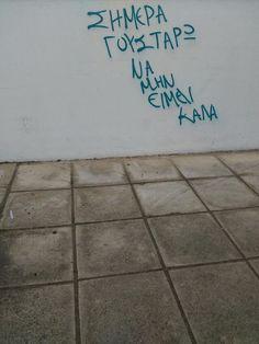 .. Wall Quotes, Me Quotes, Qoutes, Funny Quotes, Google Play, Graffiti Quotes, Street Quotes, Im Hurt, Reality Of Life