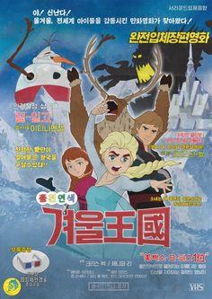 겨울왕국 레트로 포스터 / Frozen Retro version post - 디지털 아트 · 영상/모션그래픽 · 일러스트레이션, 디지털 아트, 영상/모션그래픽, 일러스트레이션, 디지털 아트, 일러스트레이션