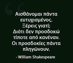 Feeling always happy. Poetry Quotes, Wisdom Quotes, Words Quotes, Sayings, Funny Greek Quotes, Funny Quotes, Best Quotes, Love Quotes, Inspirational Quotes