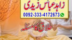 LOVE MARRIAGE ONLINE TAWEEZ Love And Marriage
