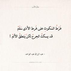 شعر عبد الرزاق عبد الواحد - فرط السكوت على فرط الأذى سقم - عالم الأدب