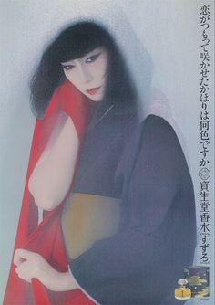『資生堂香水 すずろ』1981年(AD,D:中村誠、Photo:横須賀功光、Model:山口小夜子)