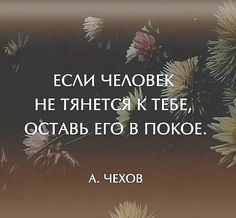 Quotes And Notes, Text Quotes, Russian Quotes, Laws Of Life, My Mood, Stupid Memes, True Words, Relationship Quotes, Cool Words