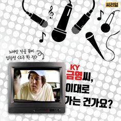 [카드뉴스] '금영'씨, 노래방을 이대로 떠나는 건가요? - 노컷뉴스