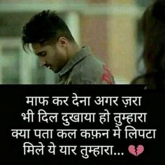 Oo jama dil tut liya u s khatr I love you ji Special Love Quotes, First Love Quotes, Love Quotes For Girlfriend, Love Quotes Poetry, Love Hurts Quotes, Hurt Quotes, True Love Quotes, Sad Quotes, Sayri Hindi Love