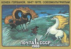 Russian Horse Stamp, 1988