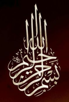 Arabic Calligraphy Services was found in as a high quality provider of Arabic Calligraphy Styles,You will learn Arabic script professionally. Bismillah Calligraphy, Islamic Art Calligraphy, Islamic Paintings, Islamic Wall Art, Islamic Art Pattern, Writing Art, Arabic Art, Religious Art, Quran