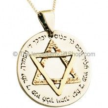 Absolutly stunning sterling silver and 9 carat Gold Hebrew pendant created around the Priestly Blessing.    Written in Rashi letters...   The Lord bless thee, and keep thee: The Lord make his face shine upon thee, and be gracious unto thee: The Lord lift up his countenance upon thee, and give thee peace. (Numbers 6:24-26) -   Surrounding the Hebrew scripture is a decorated 9 karat Gold Star of David.    Size: 1.1 inch diameter.  Made in the Holy Land.  $119.95