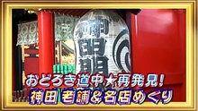 L4YOU!『おどろき道中★再発見!神田』 - 15.12.15