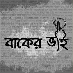 Birth And Death Certificate, Graphic Design Typography, Logo Design, Lyric Quotes, Lyrics, Bangla Love Quotes, Funny Facebook Status, Font Styles, Caligraphy