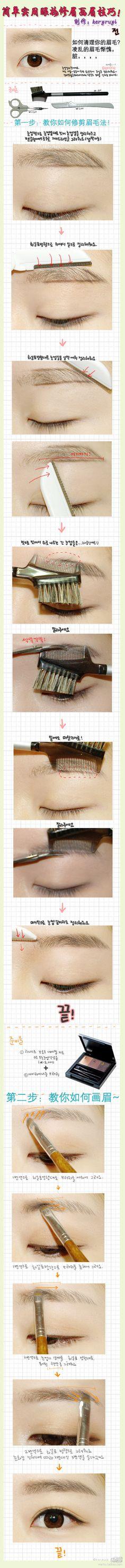 小心机让眼睛放大N倍 - 顽兔。 korean eyebrow tutorial.