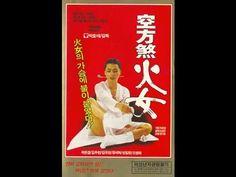공방살 화녀 (1988)