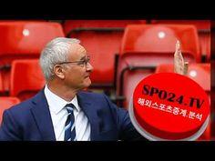 해외스포츠분석#해외축구분석#해외스포츠중계사이트SPO24TV7