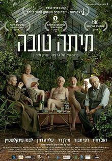 מימון, שרון ; גרניט, טל (Granit, Tal; Maymon, Sharon): מיתה טובה (Mitah Tovah) = The Farewell Party http://search.lib.cam.ac.uk/?itemid=|depfacozdb|514335