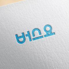 버스요 로고 디자인 의뢰::라우드소싱 - 누구나 개최하는 디자인 공모전 Identity Design, Brand Identity, Korean Logo, Typography Fonts, Lettering, Typographie Logo, Go Logo, Word Mark Logo, Logo Branding