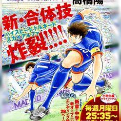 Captain Tsubasa, Dream Team, Mario, Geek, Humor, Anime, Fictional Characters, Illustrations, Drawings