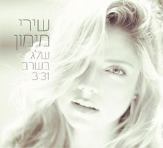 maimon single women The first single from the album meaning: better to forgive) is the first single by shiri maimon and was released on including 229 men, 384 women.