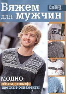 журнал вязание для мужчин лучшие изображения 24 в 2019 г