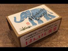 津久井智子「はんけし先生」つくりかた ⑤ライオン - YouTube