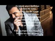 Greek Music, Youtube, Lyrics, Singer, Writing, Sayings, My Love, Blog, Paddles