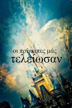 Greek Quotes, Movies, Movie Posters, Art, Art Background, Films, Film Poster, Kunst, Cinema