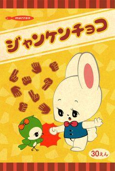 Manga Drawing Patterns Rock-paper-scissors chocolate by marron-nagao - Cute Animal Drawings, Cartoon Drawings, Cute Drawings, Kawaii Illustration, Vintage Advertisements, Vintage Ads, Channel Art, Japanese Cartoon, Old Anime