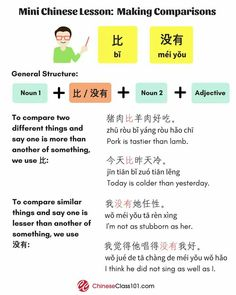 Chinese Sentences, Chinese Phrases, Chinese Words, Mandarin Lessons, Learn Mandarin, Basic Chinese, Learn Chinese, Chino Mandarin, Chinese Flashcards