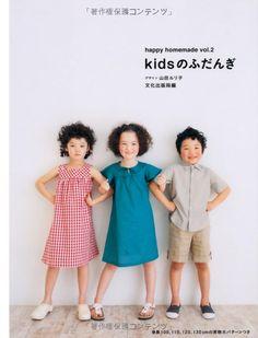 Amazon.co.jp: kidsのふだんぎ (happy homemade): 文化出版局, 山田 ルリ子: 本 isbn-13:tel:9784579112432