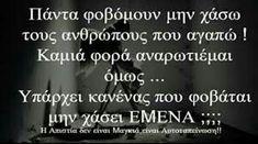 ????? Greek Quotes, Darkness, Mood, Dark