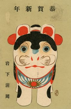 Japanese Toys, Japanese Paper, Asian Tigers, Tiger Images, Doll Costume, Japan Art, Woodblock Print, Art Forms, Animation