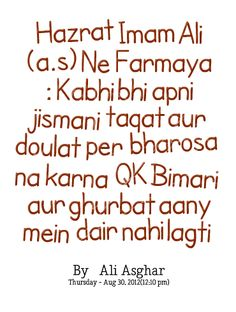 Quotes :Hazrat Imam Ali (a.s) Inspirably.com