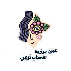 تحفيز وتنمية بشرية ادعم نفسك صور رائعة و معبرة حكم و اقتباسات تعليم داتي أقوال العظماء و المشاهير عبارات Drawing Quotes Love Quotes Wallpaper Quran Quotes Love