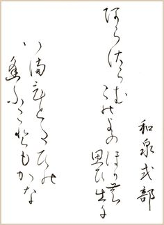 Japanese poem by Lady Izumi Shikibu from Ogura 100 poems (early 13th century)…