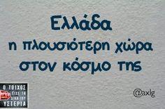 Ελλάδα η πλουσιότερη…