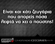 xx Funny Greek Quotes, Funny Quotes, General Quotes, Sarcastic Humor, Cheer Up, Just Kidding, Things To Think About, Me Quotes, Haha