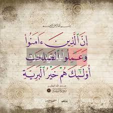 ايات قرانية بالصور و أجمل ايات قرانية مكتوبة بخط جميل بفبوف Arabic Quotes Quotes Islam Quran