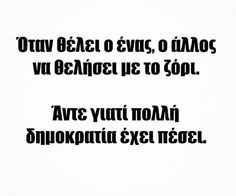 Love Quotes, Funny Quotes, Funny Memes, Jokes, Funny Shit, Life In Greek, Funny Greek, Word 2, Greek Quotes