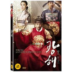 DVD K-Movie Masquerade Gwanghae English Subtitle Lee Byunghun Han Hyoju