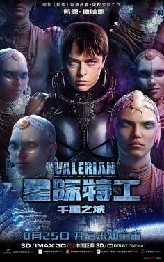 Return to the main poster page for Valerian and the City of a Thousand Planets (#20 of 20)