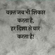 Latest Suvichar in hindi with images Hindi Quotes Images, Inspirational Quotes In Hindi, Shyari Quotes, Hindi Words, Motivational Picture Quotes, Life Quotes Pictures, Hindi Quotes On Life, True Quotes, Words Quotes